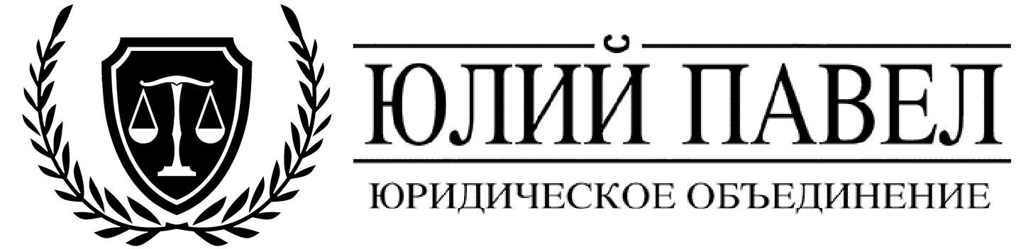 Юлий Павел